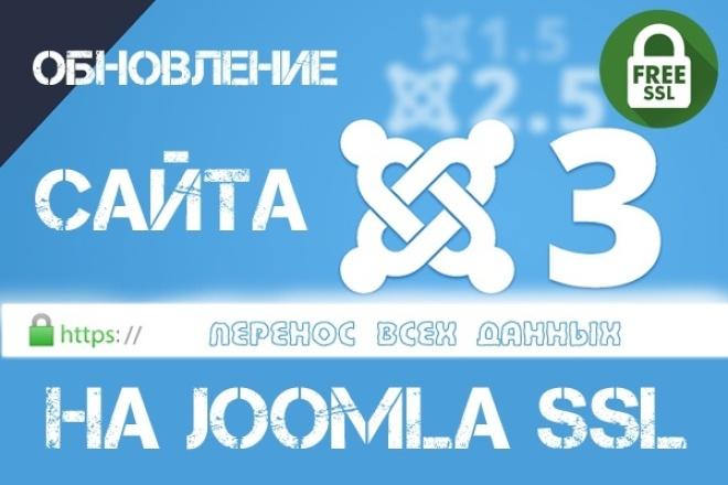 Обновлю сайт на Joomla для работы по SSLАдминистрирование и настройка<br>Осуществлю перенос и настройку сайта на Joomla для работы на http протоколе. Перенос всех данных и стандартных компонентов - проверка работы плагинов и замена некорректных ссылок. Для переноса рекомендуется версия Joomla 3.6 При переносе более ранней версии cms Joomla рекомендуем заказать дополнительную опцию - Обновление до последней версии Joomla При переносе предоставляется бесплатный сертификат ssl, сроком 2 года.<br>