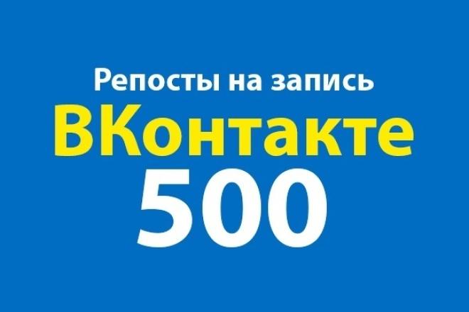 500 Репостов ВКонтакте 1 - kwork.ru