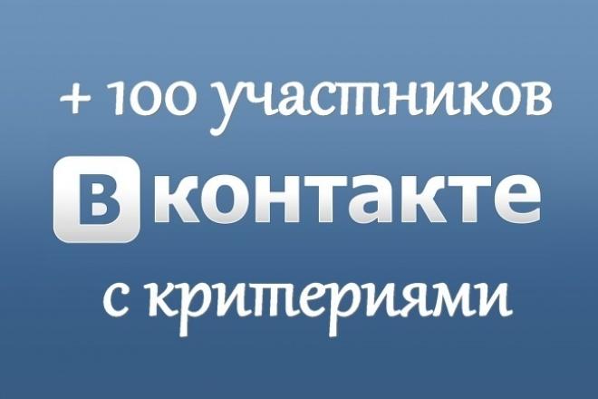приведу 100 живых подписчиков в Вашу группу вконтакте 1 - kwork.ru