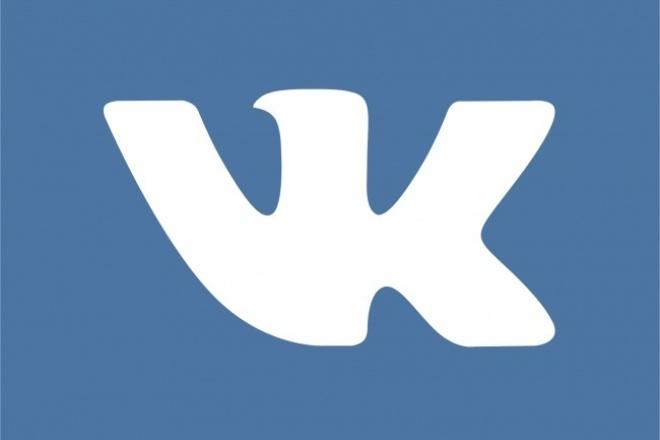 Приглашу 100 участников в группу ВК 1 - kwork.ru
