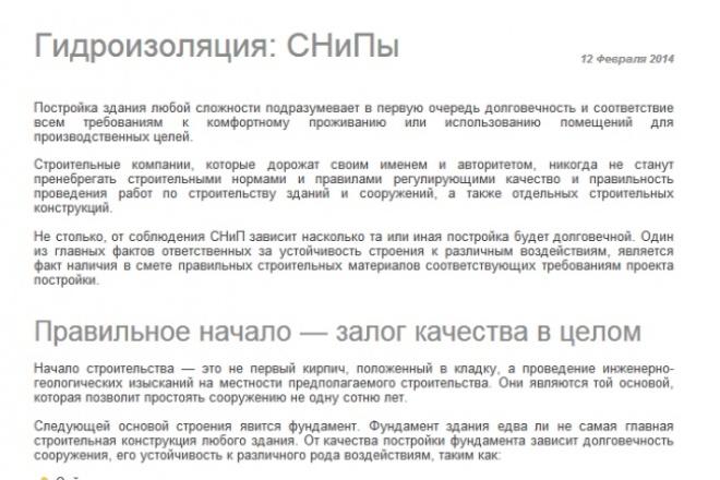 5000 зпб. SEO-копирайтинг прибавляет 3-7 позиции после каждого апдейта 1 - kwork.ru