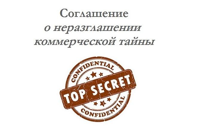 Составление соглашение о неразглашении коммерческой тайны 1 - kwork.ru