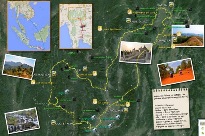Изготовлю карты ваших путешествийПутешествия и туризм<br>Одним из моих хобби являются создание карт. Не игральных, а исторических, географических. С недавних пор я начал изготавливать карты путешествий. Начал со своих, а теперь и по заказу. Если вы хотите повесить на стену маршрут вашей выдающейся поездки на байках по Таиланду или незабываемый круиз по Латинской Америке - обращайтесь. Этот кворк - для карт начального уровня. Вы получаете : - маршрут ваших перемещений, нанесенный на карту Гугл, Опен Стрит или некоторые другие по согласованию. Если вы хотите получить более детализированные карты, посмотрите дополнительные опции Дополнительные опции : - Нанесение маршрутов ваших перемещений на другие ( не Гугловские) карты - Изготовление карты вашего путешествия для печати на постер размером 40 х 50 см - Стилизация карт-маршрутов ваших путешествий. Добавление иконок, фотографий, подписей и проч.<br>