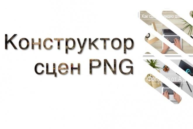 предлагаю конструктор сцен для создания 1000 уникальных картинок 1 - kwork.ru