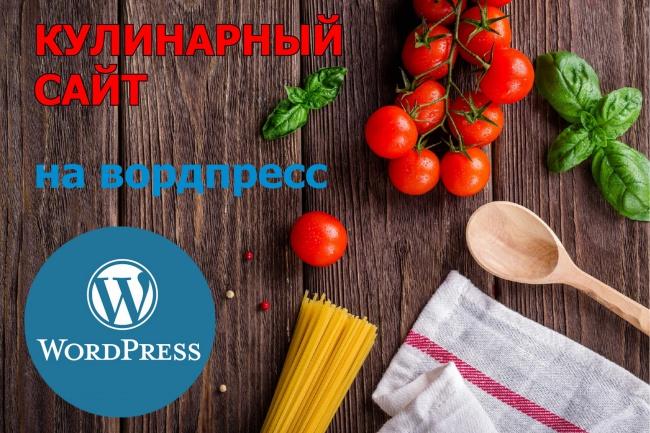 Создам кулинарный сайт на wordpress с установкой плагина для рецептов 1 - kwork.ru