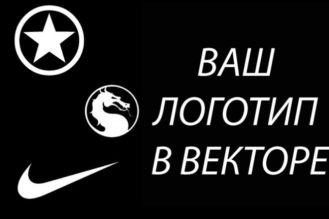 Переведу логотип в векторОтрисовка в векторе<br>Переведу растровое изображение логотипа в векторное Произведу доработку логотипа по желанию клиента Добавление надписей к логотипу<br>