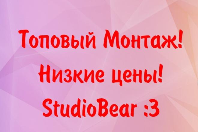 смонтирую видео ролик 1 - kwork.ru