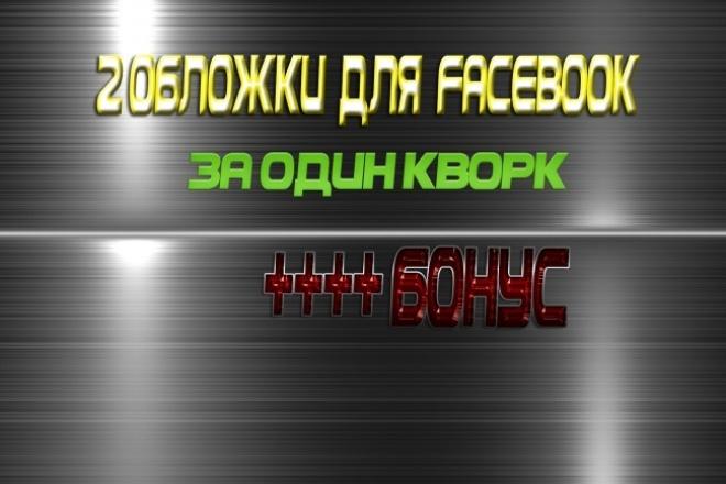 Сделаю 2 оригинальные обложки для Facebook 1 - kwork.ru