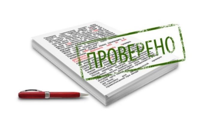 Откорректирую Ваш текстРедактирование и корректура<br>Исправлю пунктуационные, грамматические и орфографические ошибки в Вашем тексте, устраню неточности и опечатки. К работе принимаю документ Word. В случае необходимости Вы можете заказать дополнительные опции.<br>