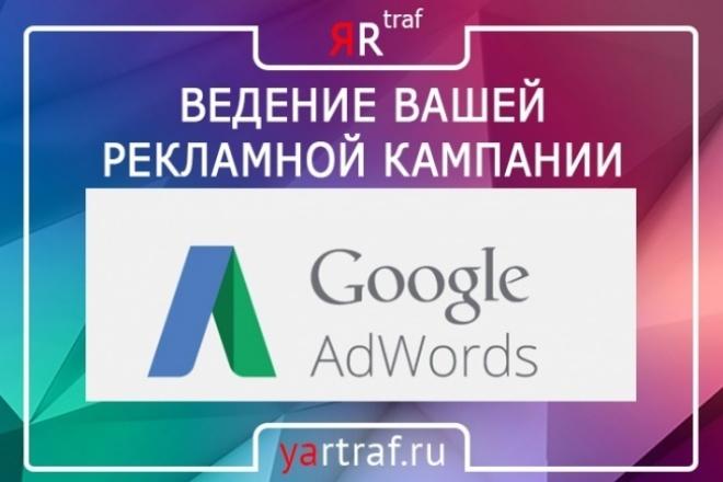 Ведение Google Adwords 1 неделя (7 дней)Контекстная реклама<br>1. Ведение рекламных кампаний 1 неделя (7 дней) 2. Оптимизация действующих объявлений и написание дополнительных объявлений (Повышение CTR) 3. Пополнение списка минус слов (Каждый день) 4. Подбор новых ключевых слов 5. Проверка и добавление UTM-меток 6. Обсуждение стратегии 7. Советы по сайту и в целом по маркетингу 8. Оптимизация использования рекламного бюджета. Я работаю с автоматизацией, все мои клиенты подключены к ней, экономия бюджета 30-50%. Можем договориться о таком варианте, смотрите в дополнительных опциях. P.S.: ограничение по числу кампаний на аккаунте: не более 3-х рекламных кампаний<br>