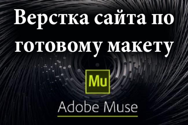 Вёрстка сайта по готовому макетуВерстка и фронтэнд<br>Вёрстка лендинга в Adobe Muse по готовому макету PSD. Дополнительно возможно сделать: мобильную версию,версия для планшета,или резиновый дизайн(адоптация под все экраны)<br>