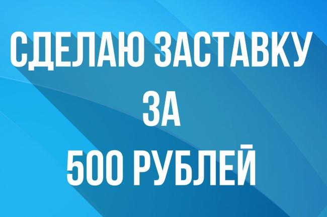 сделаю заставку для видео 1 - kwork.ru