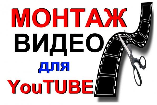 Смонтирую ваше видео 1 - kwork.ru