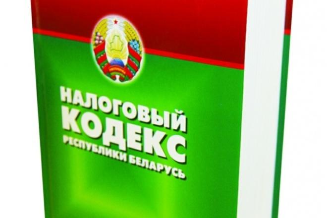 Отвечу на вопрос по налоговому праву РБ 1 - kwork.ru