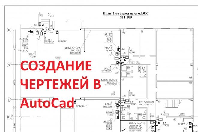 Создам или отредактирую чертеж в AutoCadИнжиниринг<br>-- Создам/выполню чертеж планировки помещений (этажа) в AutoCADe; -- Отредактирую Ваш чертеж (удалю ненужные размеры, фрагменты, внесу изменения); -- Сделаю выкопировку из генплана или любого другого плана; -- Сохраню в любом удобном формате (dwg, dxf, jpg, png, pdf...); -- Оцифрую (переведу в вектор) любые рисунки или наброски; -- Доделаю незаконченный чертеж. Кворк включает в себя одну из услуг: - создание одного нового чертежа формата А3; - редактирование двух чертежей формата А3; - другие виды работ аналогичного объема. При заказе создания чертежа А2 - указывайте 1 кворк, 2 шт А3 - 1 кворк соответственно. При несложном заказе выполню раньше срока.<br>