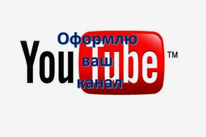 Оформлю канал на youtubeДизайн групп в соцсетях<br>Оформлю ваш канал на youtube (шапка ,аватарка).Хотите завести свой канал?Но не знаете как его вести?Есть выход.Я оформлю ваш канал на youtube быстро и без проблем.<br>
