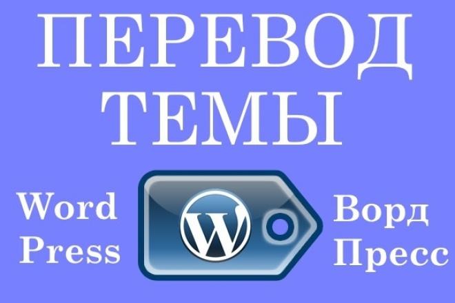 Переведу тему WordPress на русскийДоработка сайтов<br>Перевод пользовательской части темы на русский язык. Для перевода административной части темы заказывайте дополнительную услугу.<br>