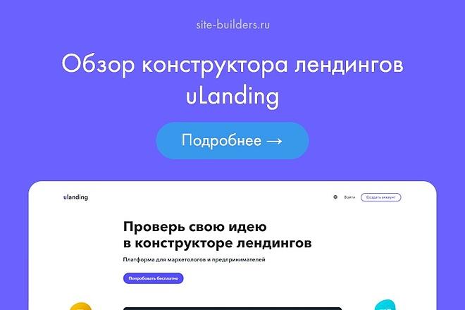 SiteBuilder . Конструктор Сайтов и Лендингов 1 - kwork.ru