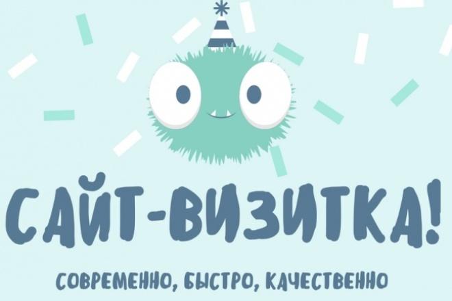 Сайт-визитку 1 - kwork.ru