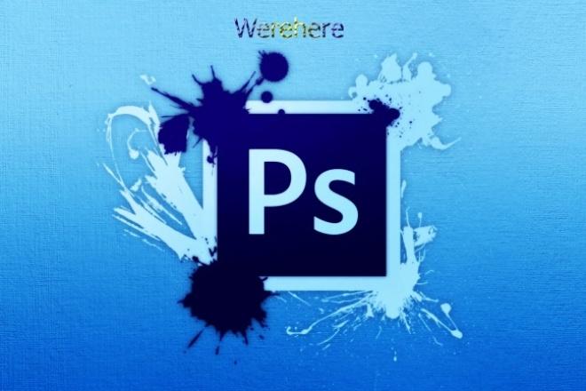 Создаю Логотипы в Photoshop 1 - kwork.ru