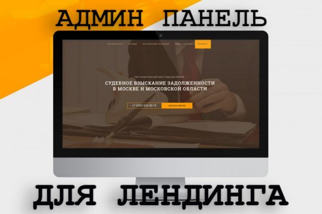 Админка для лендинга 1 - kwork.ru