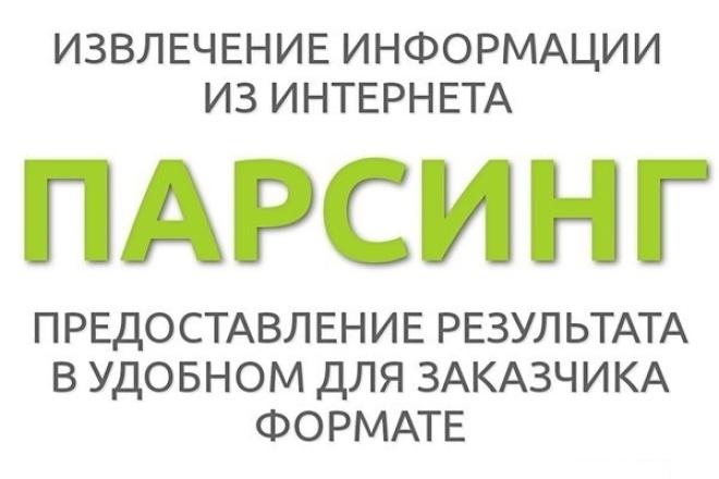 Парсинг 1 - kwork.ru