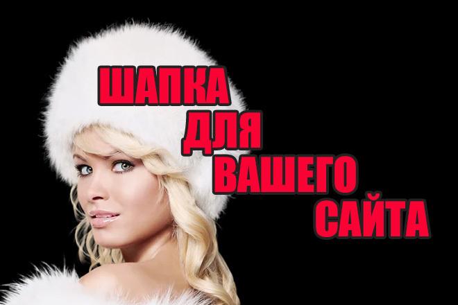 Сделаю уникальный дизайн шапки для вашего сайта 1 - kwork.ru
