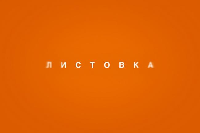 Профессионально разработаю флаер, листовку 1 - kwork.ru