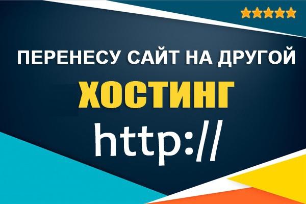 Быстро перенесу ваш сайт на новый хостинг 1 - kwork.ru