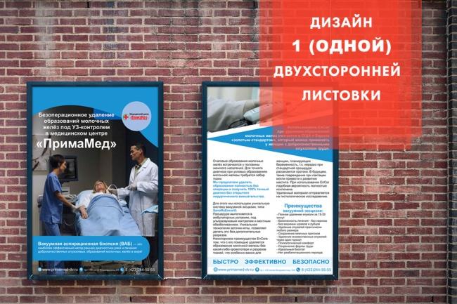 Стильный дизайн двухсторонней листовки 1 - kwork.ru