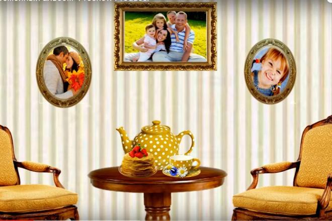 Слайд-шоу Семейный альбомСлайд-шоу<br>Слайд-шоу из фотографий с музыкальным сопровождением - лучший подарок к любому празднику. Для заказа этого слайд-шоу Семейный альбом от Вас потребуются фотографии хорошего качества. Если Вам важна последовательность показа фото в слайдах, необходимо их пронумеровать.<br>