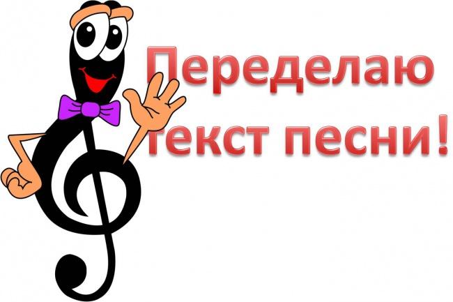 Переделаю текст песни 1 - kwork.ru
