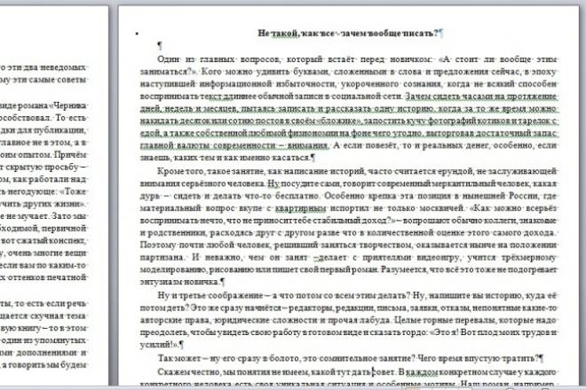 проверю форматирование текста и сконвертирую его в форматы электронных книг 1 - kwork.ru