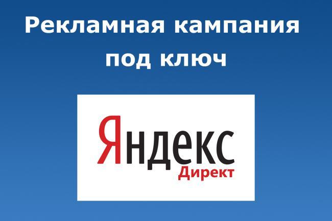 Профессиональная настройка и ведение Яндекс.Директ и РСЯ 1 - kwork.ru