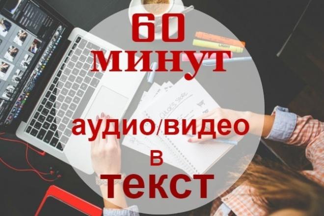 Транскрибация, перевод аудио или видео в текстНабор текста<br>Переведу аудио/видео запись в текст без слов-паразитов, оговорок, заминок, междометий и повторов. Заказчик получает качественный текст без грамматических ошибок, разбитый на смысловые абзацы. Работаю с записями на русском языке хорошего или среднего качества.<br>