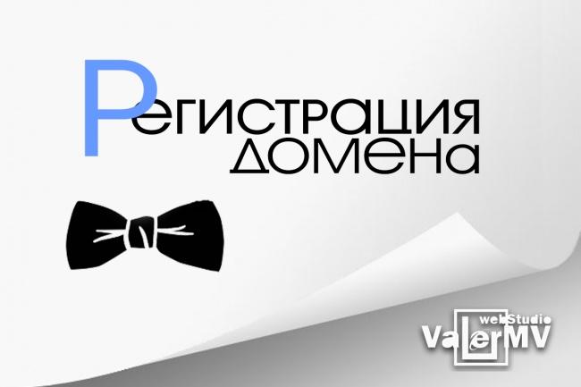 Регистрация домена 1 - kwork.ru