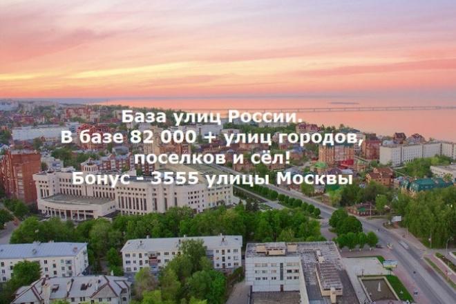 База улиц городов России 82231+ бонус 1 - kwork.ru
