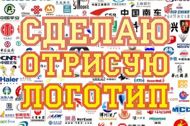 Создам, отрисую логотип 1 - kwork.ru