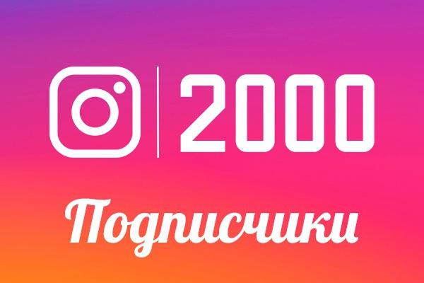 Накручу 2000 подписчиков в InstagramПродвижение в социальных сетях<br>Мы предлагаем Вам услугу накрутки подписчиков в социальной сети Instagram. На нужную Вам страницу будет накручено 2000 подписчиков! Мы работаем качественно И быстро! Особенности: - Отсутствие санкций от Instagram - Высокое качество работы - Низкая цена - Аккаунты реальных людей (Не боты) - Число отписок 0 При заказе сразу 2 кворков 20% в подарок!<br>