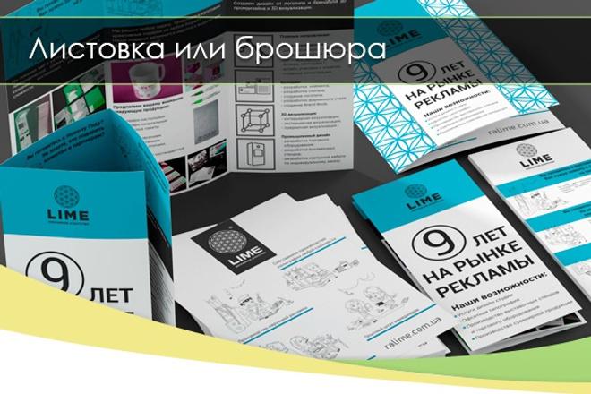 Создам качественную и уникальную листовку или брошюруЛистовки и брошюры<br>Создам качественную и уникальную листовку или брошюру. Учту абсолютно все ваши пожелания. Вместе мы обязательно придем к восхитительному, конечному результату!<br>