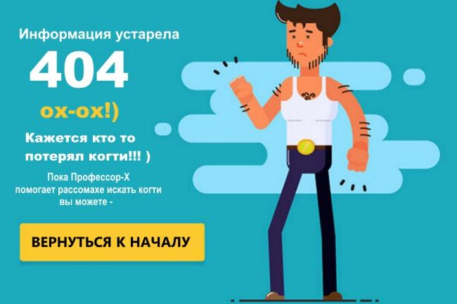 Дизайн и создание страницы ошибки 404 1 - kwork.ru