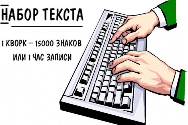 Напечатаю быстро текст 1 - kwork.ru