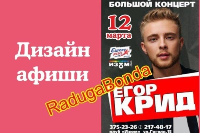 Дизайн афиши 1 - kwork.ru