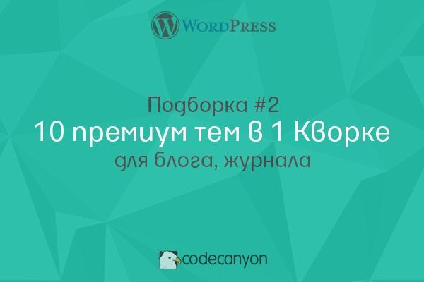 10 премиум тем Wordpress для блога или журнала. Подборка 2 1 - kwork.ru