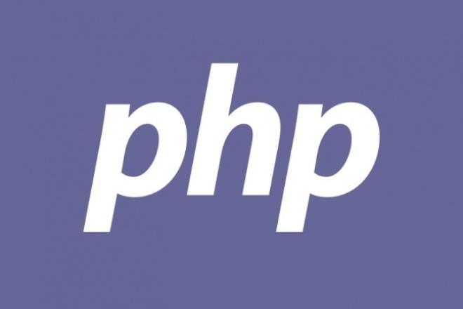 Напишу небольшой скрипт на phpСкрипты<br>Напишу небольшой скрипт на PHP и MySQL . Например: Форма обратной связи Простой парсер для сайта Автоматизация простых действий на сайтах Форма опроса Вывод из базы данных чего-либо Ввод в б/д чего-либо Регистрация Авторизация и прочее...<br>