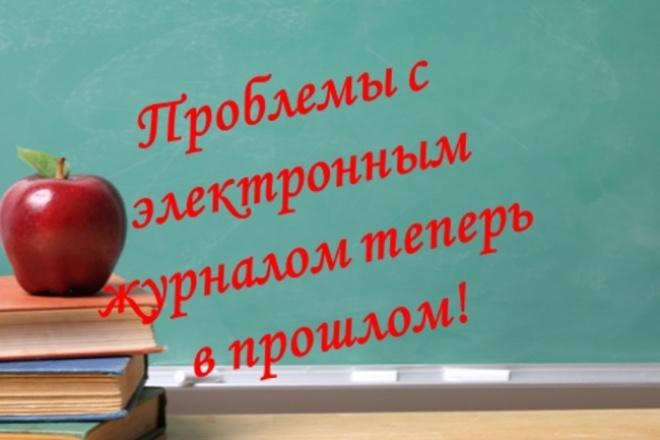 Заполнение электронного журнала 1 - kwork.ru
