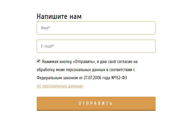 Доработка формы по закону о защите персональных данных 1 - kwork.ru