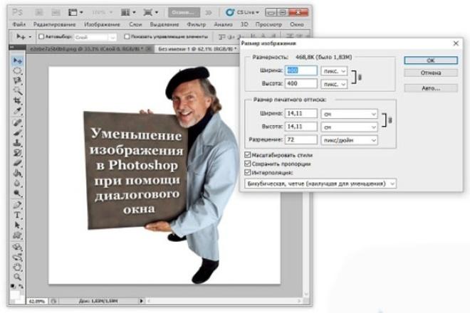 Увеличение или уменьшение изображения 1 - kwork.ru