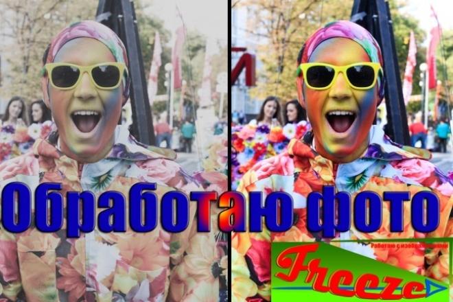 Обработаю фотоОбработка изображений<br>качественно обработаю фото: - ретушь - цветокоррекция - резкость обработка выполняется по вашим желаниям.<br>