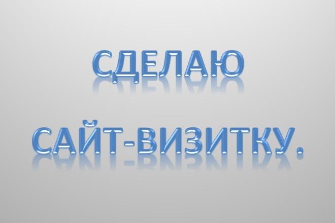 Cделаю сайт-визитку 1 - kwork.ru